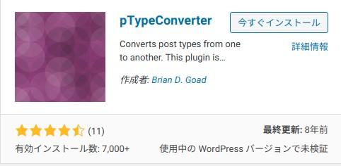 pTypeConverter
