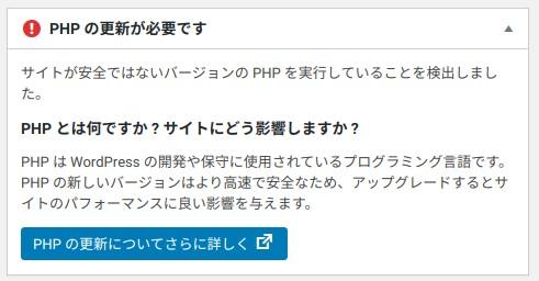 PHPのバージョン